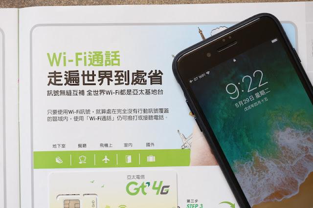 亞太電信 VoLTE WiFi 通話實測體驗