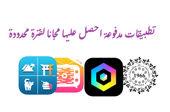 http://www.73abdel.com/2017/05/best-free-iphone-apps-ipad-ios-in-may.html