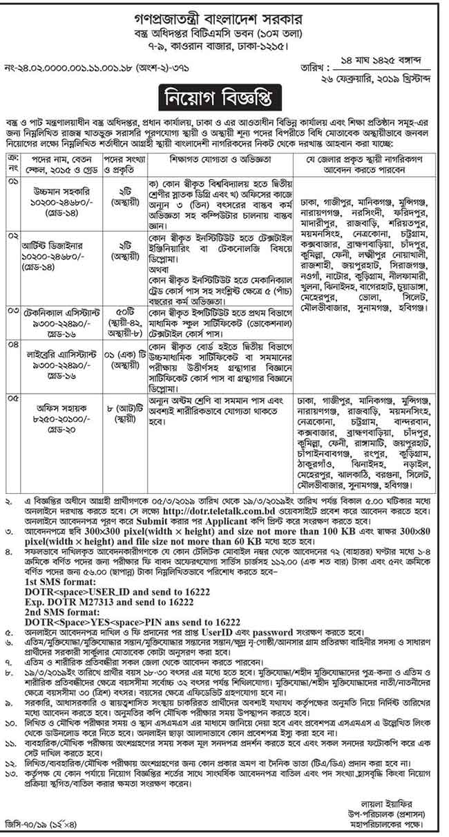 Department of Textiles Job Circular Online Apply 2019 teletalk apply process