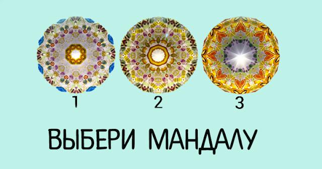 Выбери мандалу и получи сообщение от духовных наставников