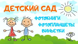 детский сад фотокнига шаблон psd