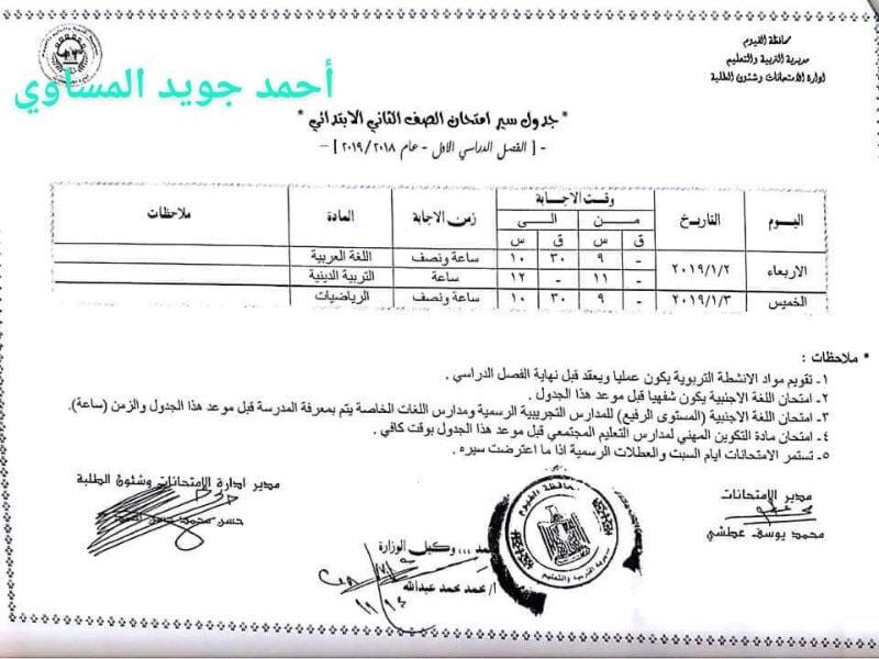 جدول امتحانات الصف الثاني الأبتدائي 2019 محافظة الفيوم