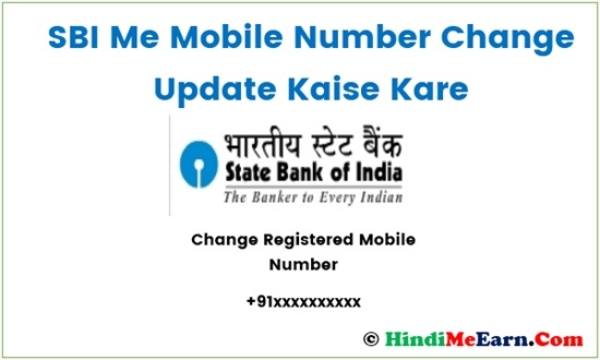 Sbi Mobile Number Kaise Change Kare