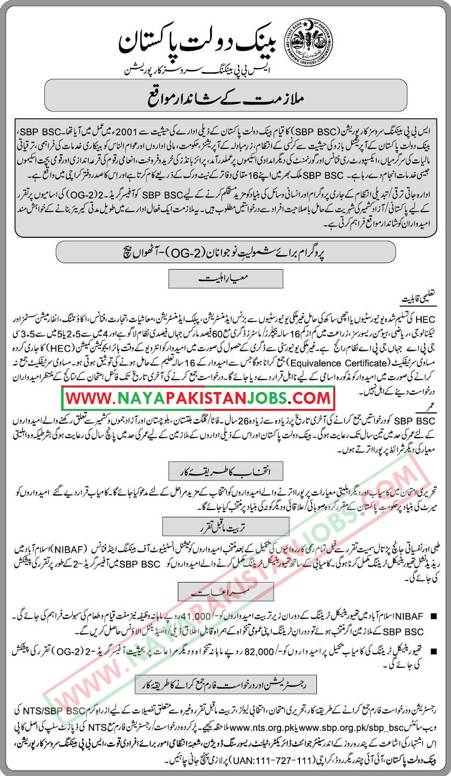 State Bank of Pkaistan sbp jobs, SBP Young Professionals Induction Program (OG-2) | State Bank Jobs 2019