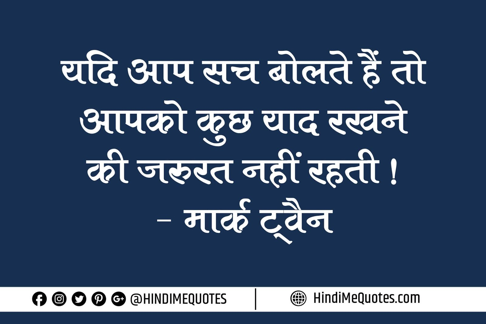 famous-hindi-quotes