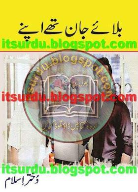 Bala e Jaan Thay Apne By Dukhtar e Islam