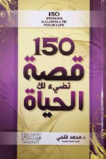تحميل كتاب 150 قصة تضيء لك الحياة pdf محمد فتحي