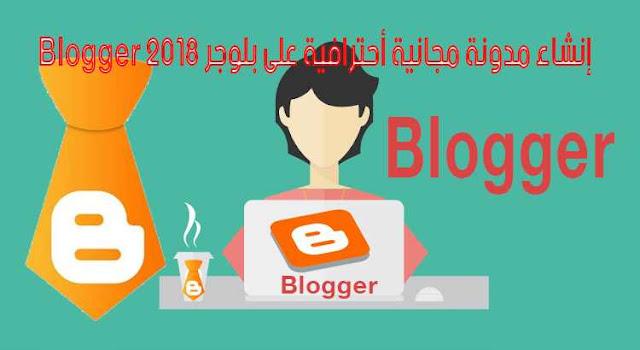 إنشاء مدونة مجانية أحترافية على بلوجر Blogger 2018