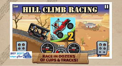 لعبة hill climb racin,hill climb racing 2,climb racing اون لاين,هيل كليمب ريسنج 2,لعبة hill climb racing للاندرويد,hill climb racing download,Hill Climb Racing 2 apk,لعبة سباق السيارات,Hill Climb Racing 2018,