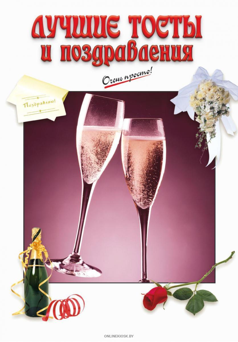 Поздравления тост юбилей