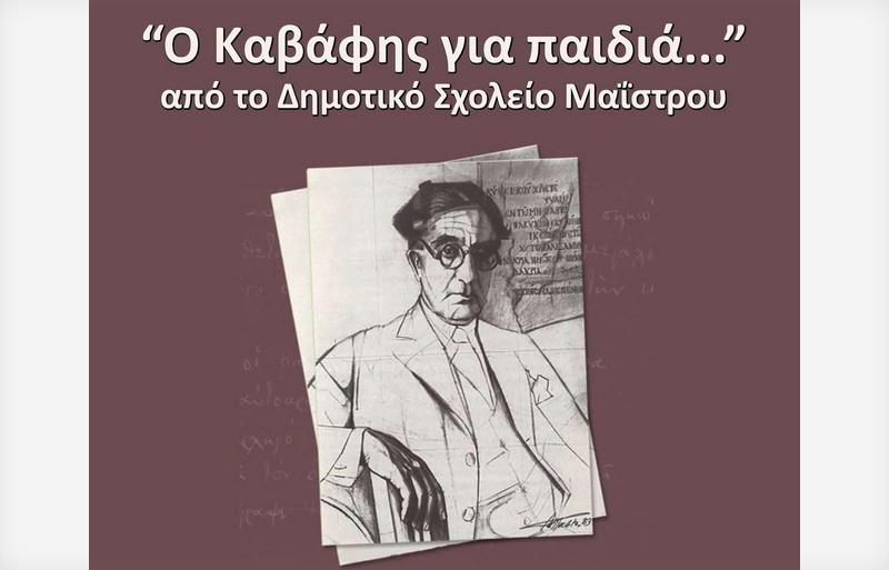 Εκδήλωση στην Αλεξανδρούπολη με θέμα τη ζωή και το έργο του Κωνσταντίνου Καβάφη