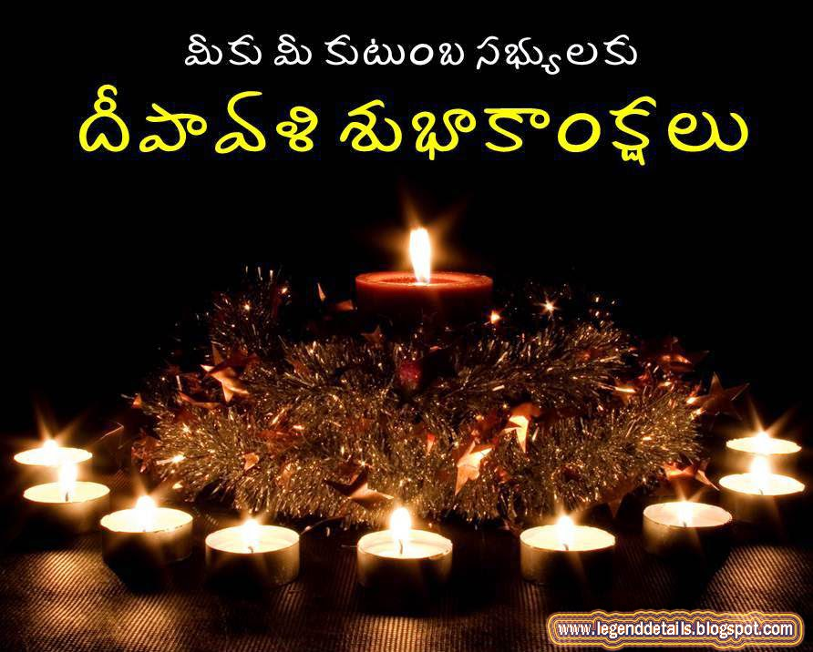 Happy Diwali Messages, Pictures, Greetings in Telugu 2018