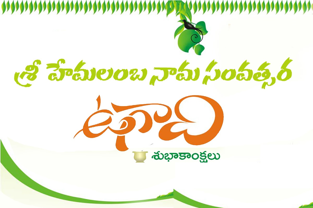 Ugadi images hd whatsapp photos greetings 2018 telugu wishes telugu 2018 ugadi telugu name vilambi m4hsunfo