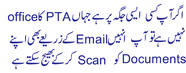 pta block the sms service due to spaming