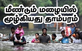 Heavy Rain in Chennai Tambaram – IBC Tamil