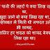 Bewafa Shayari, Wo Paani Ki Lahro Par Kya Likh