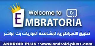 تحميل تطبيق الامبراطورية G7 لمشاهدة المباريات و قنوات beIN SPORTS الرياضية المشفرة بث مباشر على الاندرويد مجانا ، برنامج الامبراطورية g7 للاندرويد ، تنزيل برنامج الامبراطورية ، embratoria g7 android ، تحميل برنامج الامبراطورية للاندرويد 2018 ، تطبيق الامبراطورية g7 ، تحميل تطبيق الامبراطورية g7 للاندرويد ، embratoria android ، تحميل Embratoria G7.apk ، تنزيل Embratoria G7 للاندرويد ، تطبيق الامبراطورية الاصلي للاندرويد، مشاهدة قنوات bein sport على الاندرويد مجانا ، برنامج مشاهدة قنوات bein sport بدون تقطيع للاندرويد ، تحميل تطبيق موقع الامبراطورية للاندرويد ، تطبيق Embratoria G8 برابط مباشر ، رابط مباشر لتنزيل Embratoria G7 على الاندرويد، تحميل الامبراطورية g7 للاندرويد ، embratoria g7 apk ، embratoria g7 android ، embratoria g7 apk download ، Download-Embratoria-g7-bein-sports-Live-tv-for-android ، تحميل تطبيق الامبراطورية للاندرويد