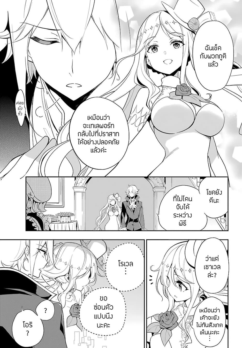 อ่านการ์ตูน Chichi wa Eiyuu Haha wa Seirei, Musume no Watashi wa Tenseisha ตอนที่ 13 หน้าที่ 7