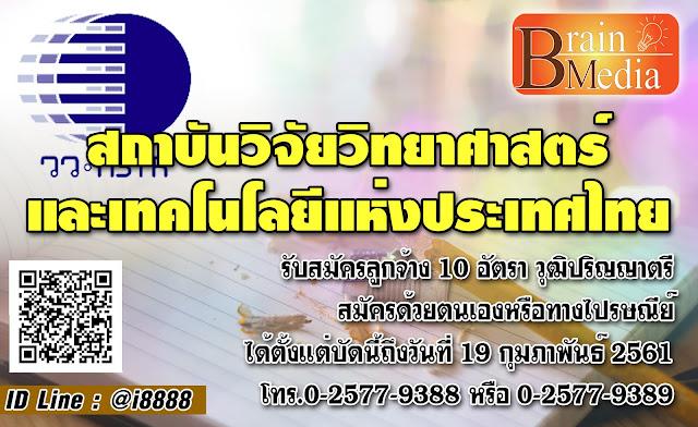 สถาบันวิจัยวิทยาศาสตร์และเทคโนโลยีแห่งประเทศไทย เปิดสอบ งานราชการ