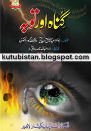 Gunah Aur Tobah