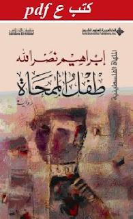 تحميل رواية طفل الممحاة pdf إبراهيم نصر الله