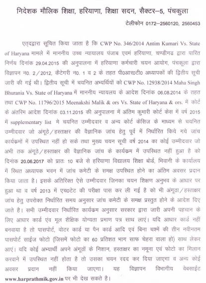 image : Haryana JBT Verification Notice 2017 (advt. no. 2/2012 & cat. no. 1&2)