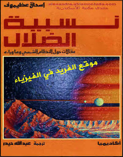 تحميل كتاب نسبية الضلال pdf ، اسحاق عظيموف رابط تحميل مباشر مجانا ، كتب فيزياء