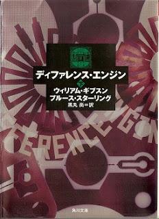 %name [ウィリアム・ギブスン×ブルース・スターリング] ディファレンス・エンジン 第01 02巻