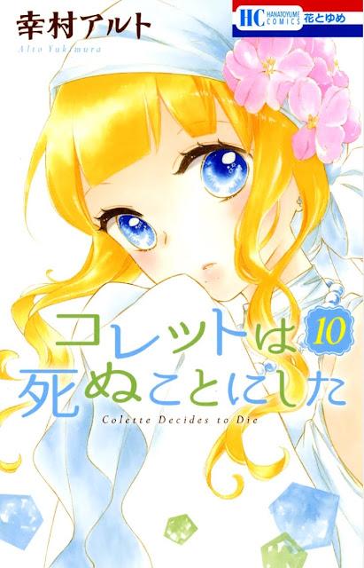 Colette wa shinu koto ni shita ganha drama CD