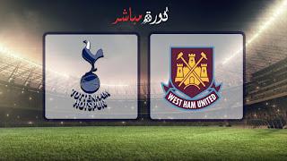 مشاهدة مباراة توتنهام ووست هام يونايتد بث مباشر 27-04-2019 الدوري الانجليزي
