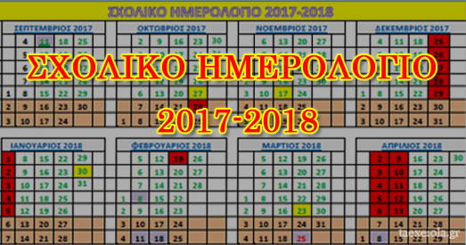 Σχολικο Ημερολογιο 2017-18 με Εργασιμες, Αργιες και Γιορτες