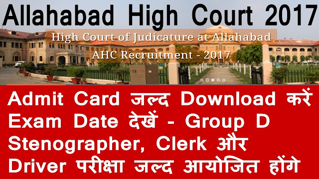 Allahabad High Court Group D, PA, Clerk, IT Post Stage II Exam Admit Card 2017