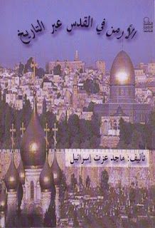 الأرمن في القدس عبر التاريخ