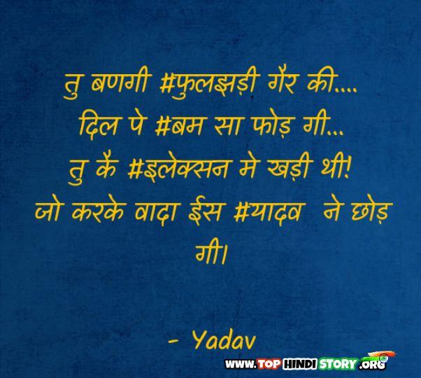 Ahir Attitude Status Shayari