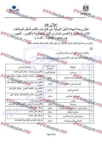 وظائف مدارس النيل الدولية التابعة لمجلس الوزراء للمؤهلات العليا 8 / 11 / 2016