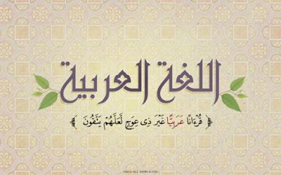 Dualisme Bahasa Arab (Fushha dan 'Amiyah)