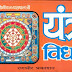 यन्त्र विधान हिंदी पुस्तक  (Yantra Vidhan Hindi Book) | Hindi Books In Pdf