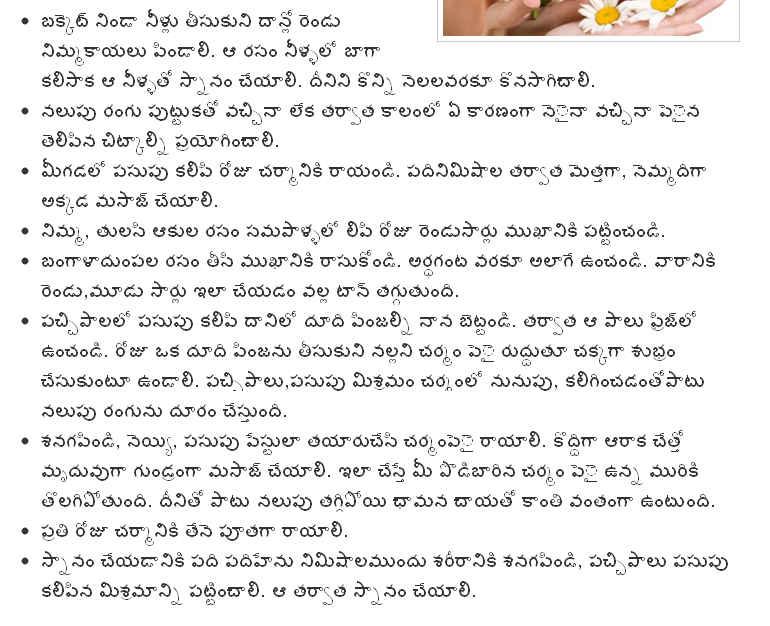 Men S Facial Tips At Home In Tamil
