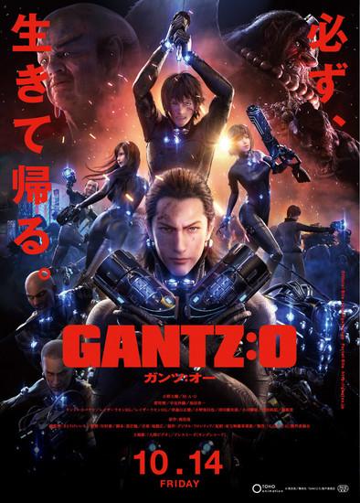 Gantz: O Dublado