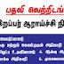Ministry of Plantation Industries - Vacancies