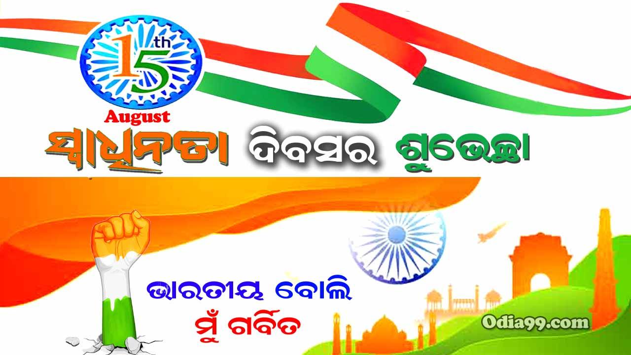 Happy Independence Day 2020 Odia Image, Swadhinata Divas ...