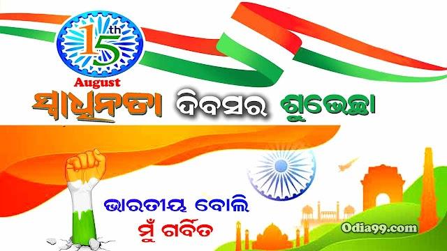 Happy Independence Day 2020 Odia Image, Swadhinata Divas Wish Photo for Whatsapp Facebook