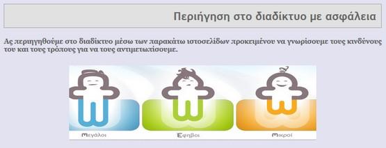 http://ebooks.edu.gr/modules/ebook/show.php/DSDIM-F102/416/2797,10584/extras/activities/metaselida_perihghsh_sto_diadiktuo_me_asfaleia/perihghsh_sto_diadiktyo.html