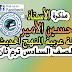 مذكرة الأستاذ حسين الأمير في اللغة العربية للصف السادس ترم ثاني المنهج الحديث