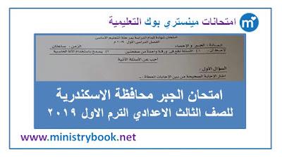 امتحان الجبر للصف الثالث الاعدادى الترم الاول 2019 الاسكندرية