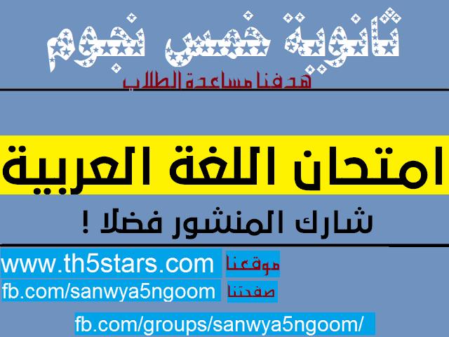 بوكليت امتحان مادة العربي لطلاب الصف الثالث الثانوي 2017 من وزارة التربية والتعليم نظام حديث البوكليت