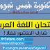 امتحان اللغة العربية للثانوية العامة 2017 نظام البوكليت | ثانوية عامة