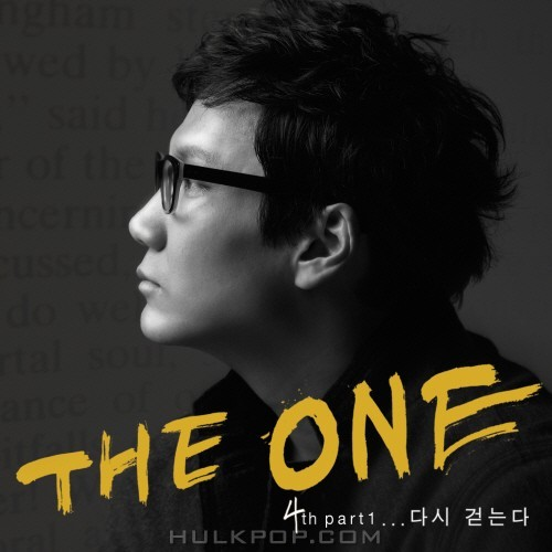 The One – Part. 1… 다시 걷는다