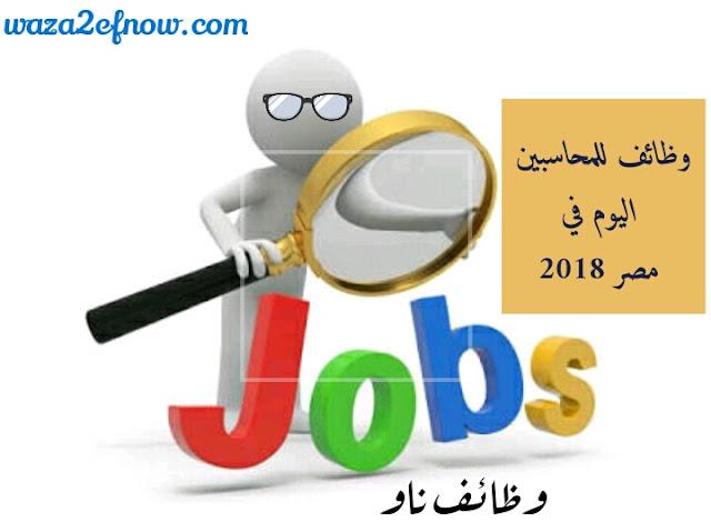 وظائف للمحاسبين اليوم في مصر 2018 | وظائف ناو