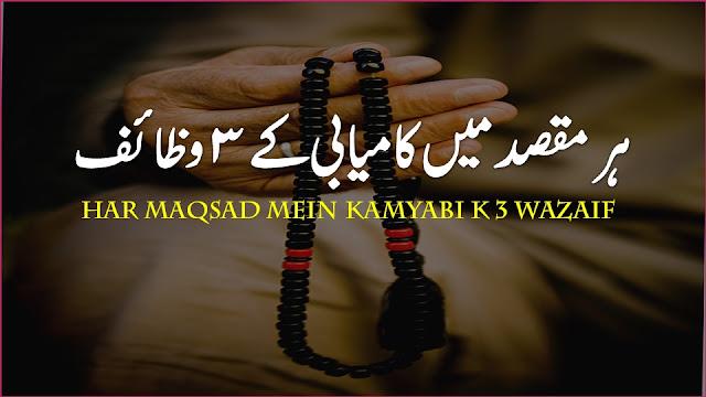 Har Maqsad Mein Kamyabi Ka Wazifa, maqsad mein kamyabi ki dua, har kam mein kayabi ka wazifa, kamyabi ka wazifa, maqsad mein kamyabi ka wazifa,